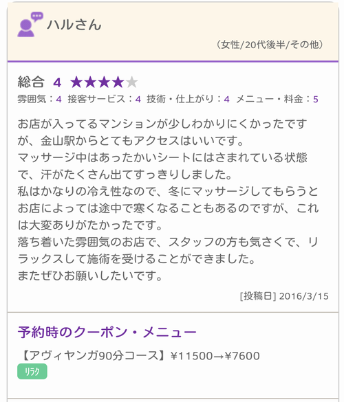 Screenshot_2016-04-13-13-01-58